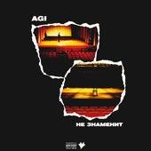 Не знаменит by Agi