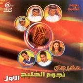 مهرجان نجوم الخليج الاول de مختلف الفنانين
