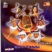 مهرجان نجوم الخليج التاني de مختلف الفنانين