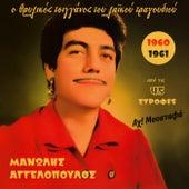 Ah! Moustafa (1960-1961), Vol. 3 von Manolis Aggelopoulos (Μανώλης Αγγελόπουλος)