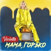Мама, горько by Violetta