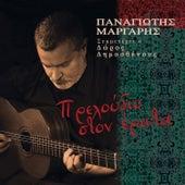 Preloudio Ston Erota von Panagiotis Margaris (Παναγιώτης Μάργαρης)