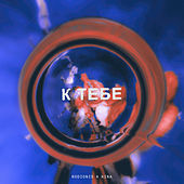 K Tebe by Rodionis