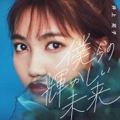 Bokurano Kagayakashii Mirai von Sonoko Inoue