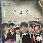 Monthly Rent Yoo Se Yun: The Forth Story by Yoo Se-Yoon