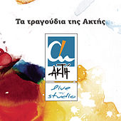 Ta Tragoudia Tis Aktis [Τα Τραγούδια Της Ακτής] de Various Artists