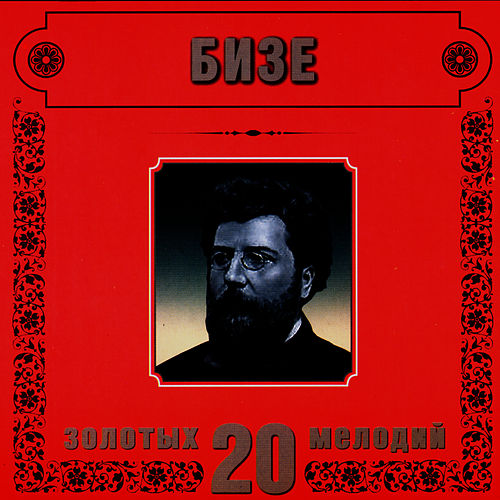 Georges Bizet. 20 Golden Melodies In Modern Processing by Orchestra Of The Golden Light