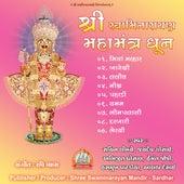 Swaminarayan Mahamantra Dhun USA - Chanting of Lord Swaminarayan de Abhijeet