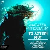 To Asteri Mou by Natassa Bofiliou (Νατάσσα Μποφίλιου)
