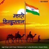 Mharo Hindustan by Laxmi Narayan