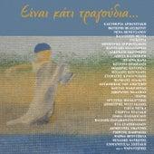 Ine Kati Tragoudia de Various Artists