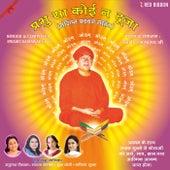 Prabhu Sa Koi Na Duja by Swami Ramswarup Ji