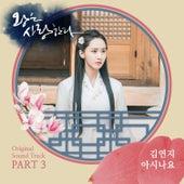 The King In Love (Original Television Soundtrack), Pt. 3 de Kim Yeon Ji