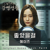 Prison Playbook (Original Television Soundtrack), Pt. 5 de Heize