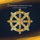 Дхармачакра-правартана-сутра (4 Благородні істини, Перша проповідь Будди, Духовний сенс, Будда медитація) by Різні виконавці
