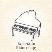 Колекція Піано-бару by Різні виконавці