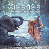Хінаяна (Частина шляху до просвітлення, Досягнути нірвани, Зміна карми) by Різні виконавці