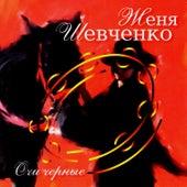 Dark Eyes de Zhenya Shevchenko