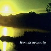 Night Freshness. The Best Russian Romances de Various Artists