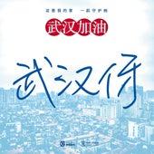 武漢伢-希瓜音樂武漢助力公益歌曲 by Soulive