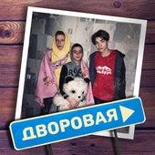 Дворовая by Pntlss