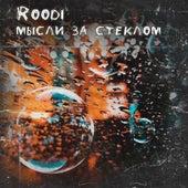 Мысли за стеклом de Roodi