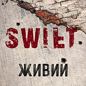 Живий by Swift