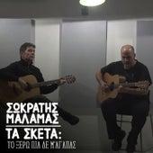 Sokratis Malamas (Σωκράτης Μάλαμας):