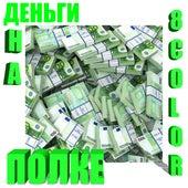 Деньги на полке de 8 Color