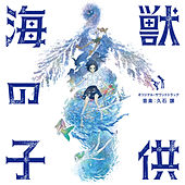 Children of The Sea (Original Motion Picture Soundtrack) di 久石 譲