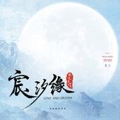 電視劇《宸汐緣》電視原聲專輯 by Various Artists