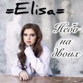 Небо на двоих by Elisa