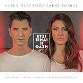 Etsi Ine I Fasi von Helena Paparizou (Έλενα Παπαρίζου)