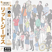 Norte (Japanese Version) de Little Jesus