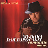 Музыка для взрослых. Romantic Music von Bogdan Yator