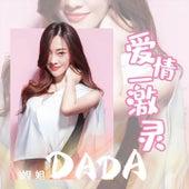 爱情一激灵 by Dada