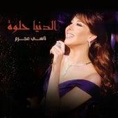 الدنيا حلوه by نانسي عجرم