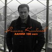 ААНИИ 100 летт van Филипп Клибанов