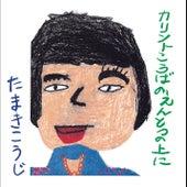Karinto Kouba No Entotsu No Ueni by Koji Tamaki