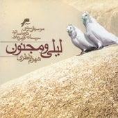 Leili o Majnoon (Iranian Maestro's Ensemble) by Shahram Nazeri