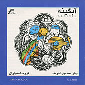 Abgineh (Iranian Traditional Music) by Sedigh Tarif