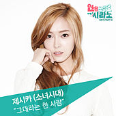 Dating Agency, Cyrano (Original Television Soundtrack), Pt. 4 von Jessica