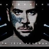 Ta Isia Anapoda [Τα Ίσια Ανάποδα] by Giorgos Mazonakis (Γιώργος Μαζωνάκης)