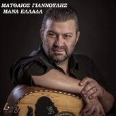 Mana Ellada de Matthaios Giannoulis (Ματθαίος Γιαννούλης)