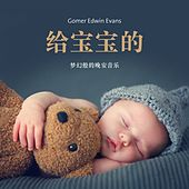 给宝宝的 (梦幻般的晚安音乐) by Gomer Edwin Evans