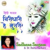 Giridhari Hey Murari de Sadhana Sargam
