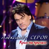 Крик на причале de Александр Серов ( Alexandr Serov)