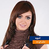 Mesh Ay Had by Amira