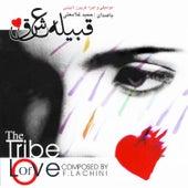 The Tribe of Love (Ghabileye Eshgh) by Fariborz Lachini