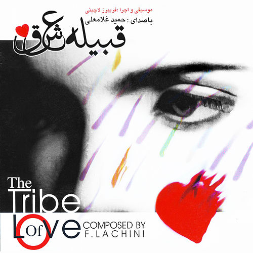 The Tribe of Love (Ghabileye Eshgh) by Fariborz Lachini
